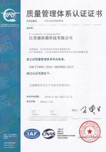 ISO9001 滤盾CN